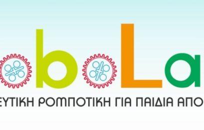 Robolab εκπαιδευτική ρομποτική – Δωρεάν δοκιμαστικά μαθήματα ρομποτικής για παιδιά