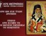 Υποδοχή στη Δροσοπηγή ιερού λειψάνου του Αγίου Νεκταρίου Πενταπόλεως του Θαυματουργού