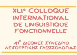 Στη Φλώρινα το 41ο Διεθνές Συνέδριο Λειτουργικής Γλωσσολογίας