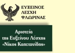 Την Κυριακή η εκδήλωση Αριστεία Ευξείνου Λέσχης Φλώρινας «Νίκος Καπετανίδης»