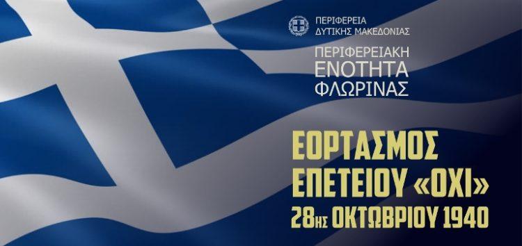 Το πρόγραμμα της κεντρικής εκδήλωσης στη Φλώρινα για τον εορτασμό της επετείου της 28ης Οκτωβρίου