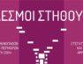 Δράσεις στο Αμύνταιο με αφορμή τον εορτασμό του Οκτώβρη ως Μήνα Πρόληψης και Ενημέρωσης για τον Καρκίνο του Μαστού