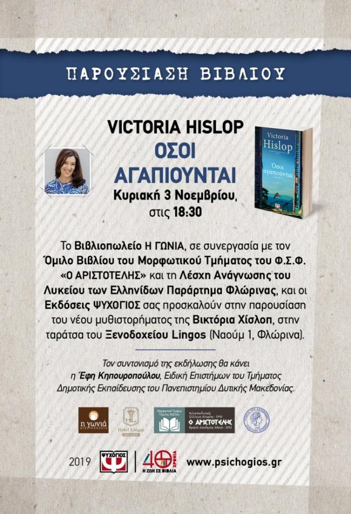 Βιβλιοπαρουσία: «Όσοι αγαπιούνται» της Βικτόριας Χίσλοπ