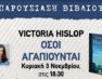 Η Victoria Hislop στη Φλώρινα