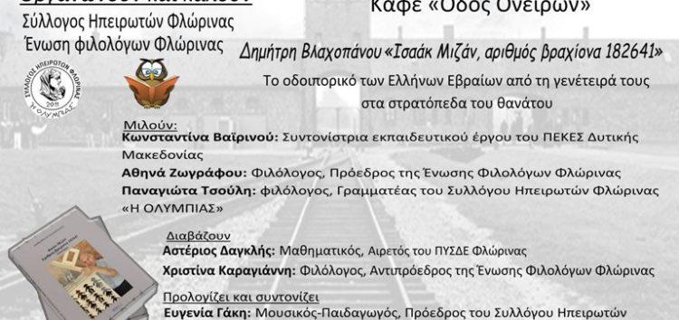 Βιβλιοπαρουσίαση: «Ισαάκ Μιζάν, αριθμός βραχίονα 18264», του Δημήτρη Βλαχοπάνου