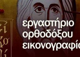 Έναρξη μαθημάτων για το Εργαστήριο Ορθοδόξου Εικονογραφίας «Εικονίζοντες» του «Αριστοτέλη