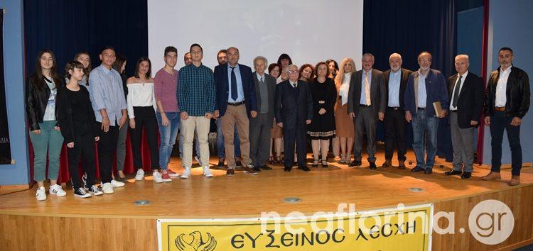 Η Εύξεινος Λέσχη για την εκδήλωση «Αριστεία της Ευξείνου Λέσχης Φλώρινας Νίκος Καπετανίδης»