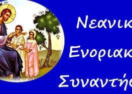 Αγιασμός – έναρξη κατηχητικών σχολείων Αμυνταίου