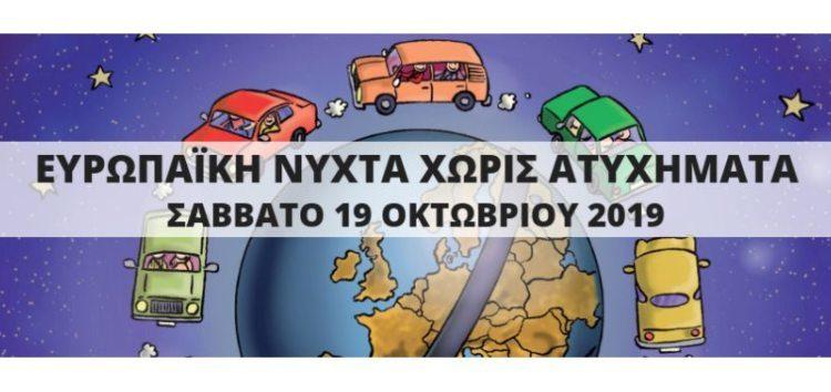 Η 13η Ευρωπαϊκή Νύχτα Χωρίς Ατυχήματα στη Φλώρινα