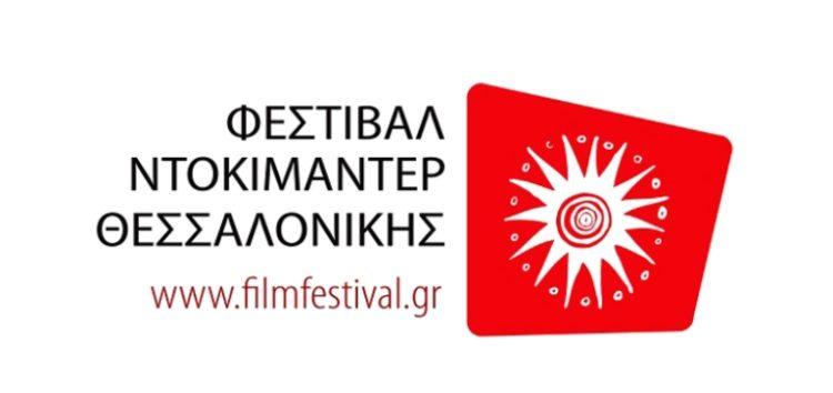 Περιφερειακές προβολές του 21ου Φεστιβάλ Ντοκιμαντέρ Θεσσαλονίκης στη Φλώρινα