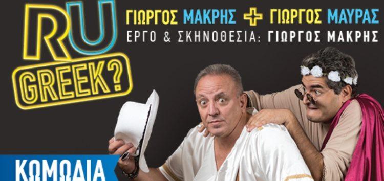 Η παράσταση «RU GREEK?» στη Φλώρινα