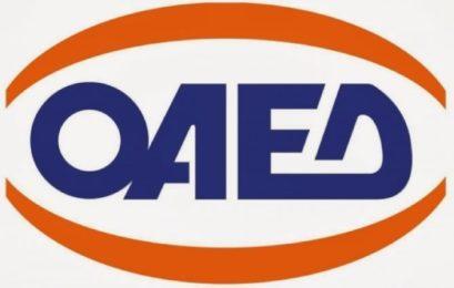 Πρόσκληση για την κατάρτιση καταλόγου ενδιαφερομένων για παροχή Υπηρεσιών Μηχανικού ώστε «να προβαίνουν σε ηλεκτρονική καταγραφή των εμπραγμάτων δικαιωμάτων» του ΟΑΕΔ