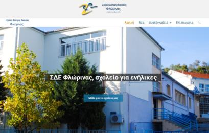 Λειτουργία νέας ιστοσελίδας του Σχολείου Δεύτερης Ευκαιρίας Φλώρινας