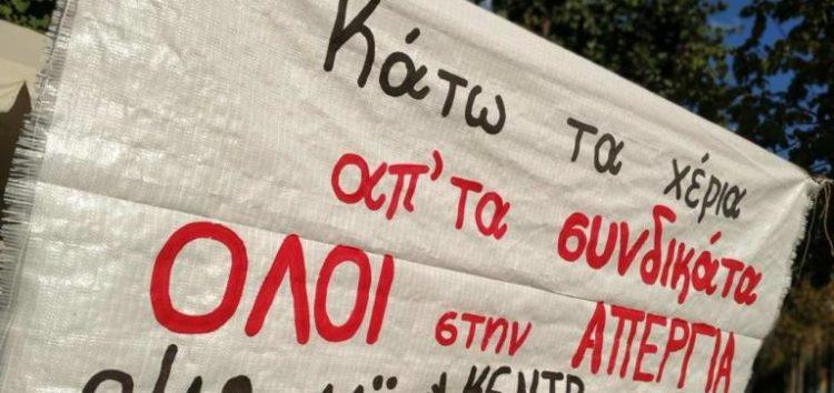 Το Σωματείο Εμποροϋπαλλήλων Φλώρινας, μέλος ΠΑΜΕ, για τη σημερινή απεργία