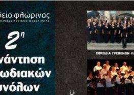 2η Συνάντηση Χορωδιακών Συνόλων από το Ωδείο Φλώρινας