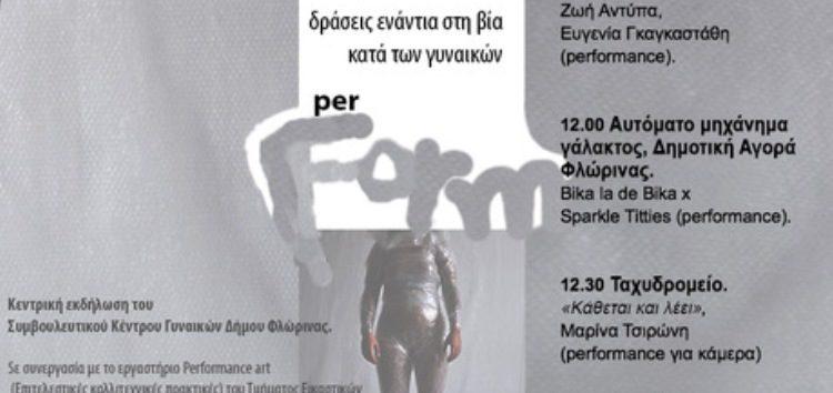 PerForm, δράσεις ενάντια στη βία κατά των γυναικών – Κεντρική εκδήλωση του Συμβουλευτικού Κέντρου Γυναικών Δήμου Φλώρινας