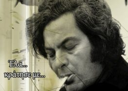 «Έλα κράτησε με»: Αφιέρωμα στον Μάνο Λοΐζο στην Οδό Ονείρων
