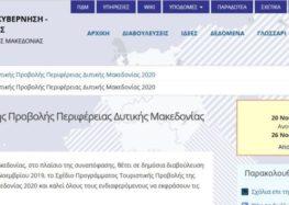 Διαβούλευση για το Σχέδιο Προγράμματος Τουριστικής Προβολής της Περιφέρειας Δυτικής Μακεδονίας 2020