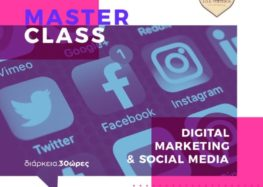ΙΕΚ Volteros: Digital marketing & social media