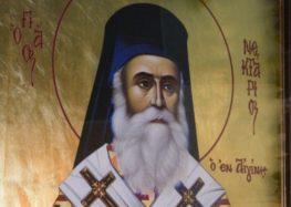 Εορτάζει και πανηγυρίζει το παρεκκλήσι του Αγίου Νεκταρίου Μελίτης