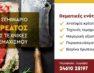 ΙΕΚ VOLTEROS : Ημέρα κρέατος με σύγχρονες τεχνικές τεμαχισμού