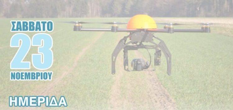Ημερίδα με θέμα: Καινοτόμες Δράσεις για Βιώσιμη Αγροτική Ανάπτυξη στη Δυτική Μακεδονία