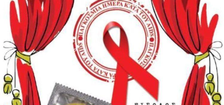 Θεατρικό δρώμενο ευαισθητοποίησης και ενημέρωσης για το AIDS στον Παπαγιάννη