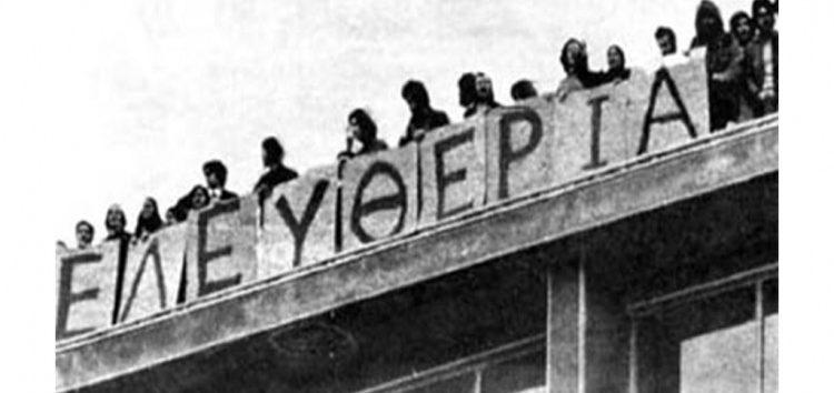 Πρόσκληση του Εργατικού Κέντρου Φλώρινας για την επέτειο της εξέγερσης του Πολυτεχνείου