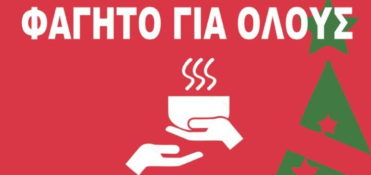 Φιλανθρωπική δράση «Φαγητό για όλους» από την Μητρόπολη, τον Δήμο Φλώρινας και την Κοινότητα Φλώρινας