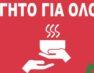Ο Σύλλογος Θεσσαλών και Φίλων Ν. Φλώρινας στηρίζει τη δράση «Φαγητό για όλους»