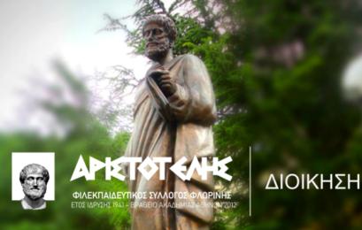 Ευχαριστήριο του ΦΣΦ «Ο Αριστοτέλης»