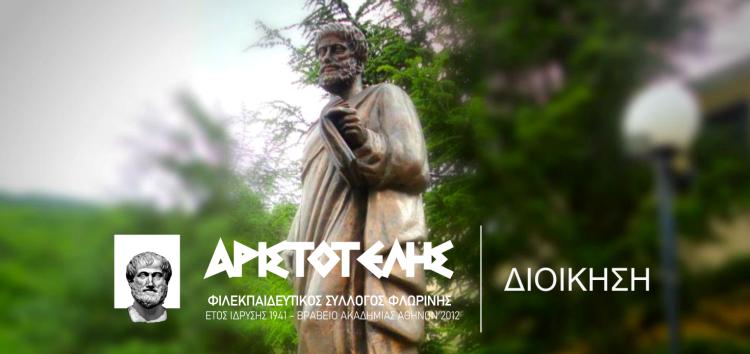 Επαναλειτουργία όλων των δραστηριοτήτων του ΦΣΦ «Ο Αριστοτέλης»