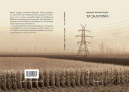 Ο Παύλος Μουρουζίδης παρουσιάζει στη Φλώρινα «Τα σκαρπίνια»