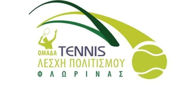 Αγώνες τένις στη Φλώρινα από την ομάδα της Λέσχης Πολιτισμού