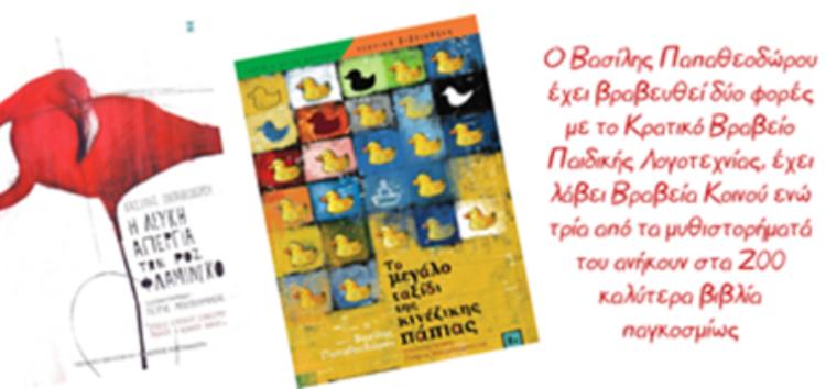 Ο πολυβραβευμένος συγγραφέας Βασίλης Παπαθεοδώρου στη Δημοτική Βιβλιοθήκη του Λαιμού