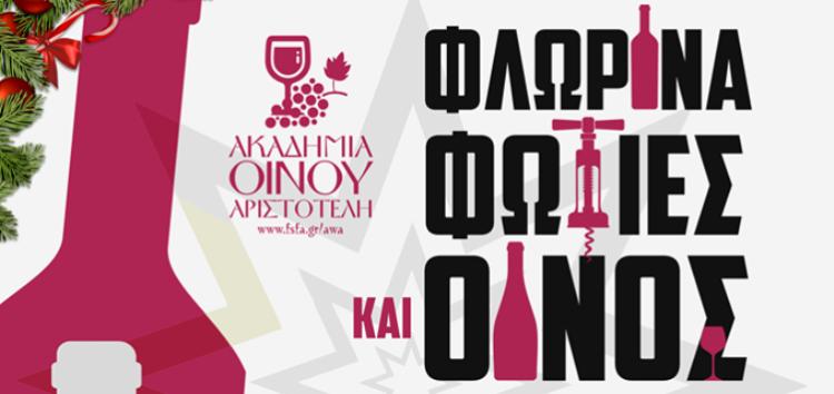 Μοναδικές εκδηλώσεις από την Ακαδημία Οίνου Αριστοτέλη «Φλώρινα Φωτιές & Οίνος 2019»