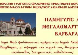 Πανήγυρις Αγίας μεγαλομάρτυρος Βαρβάρας στο Αμύνταιο