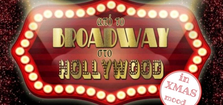 «From Broadway to Hollywood… in XMAS mood…»
