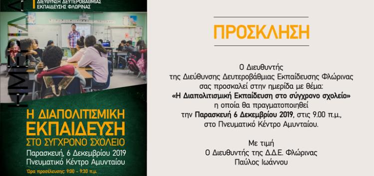 Ενημερωτική ημερίδα «Διαπολιτισμική εκπαίδευση στο σύγχρονο σχολείο»