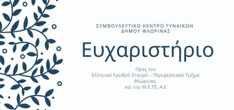 Ευχαριστήριο του Συμβουλευτικού Κέντρου Γυναικών Δήμου Φλώρινας