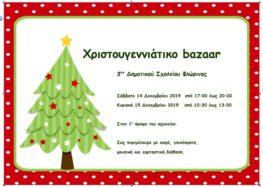 Χριστουγεννιάτικο bazaar του 3ου δημοτικού σχολείου Φλώρινας