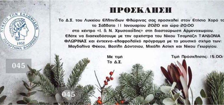 Ο ετήσιος χορός του Λυκείου Ελληνίδων Φλώρινας