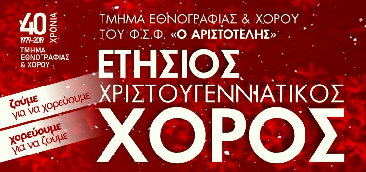 Ο ετήσιος χορός του τμήματος Εθνογραφίας και Χορού του «Αριστοτέλη»