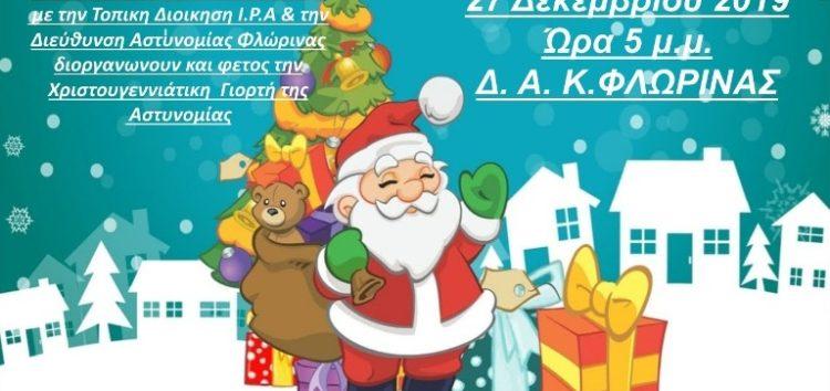 Χριστουγεννιάτικη γιορτή για τα παιδιά από την Ένωση Αστυνομικών Φλώρινας