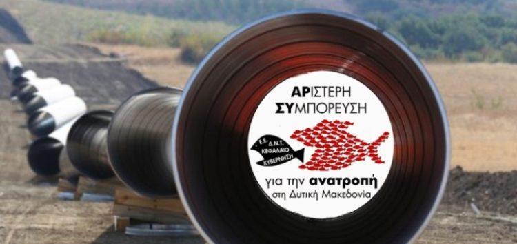 ΑΡ.ΣΥ.: Το Φυσικό Αέριο στη Δυτική Μακεδονία