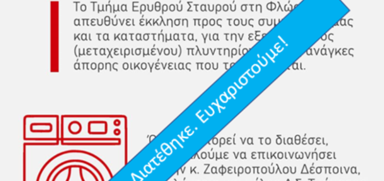 Ευχαριστήριο του Ερυθρού Σταυρού Φλώρινας για τη διάθεση ηλεκτρικής συσκευής σε άπορη οικογένεια