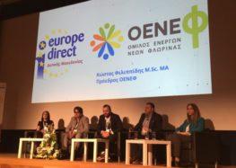 Συμμετοχή του Europe Direct Δυτικής Μακεδονίας στο EU and U Conference θΕΕσσαλονίκη edition (pics)