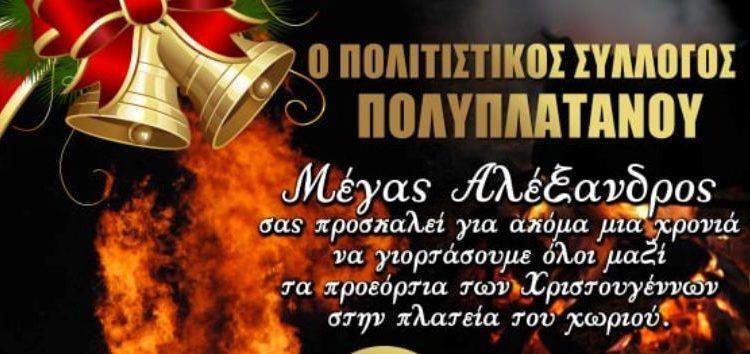 Το «άναμμα της Φωτιάς» στον Πολυπλάτανο