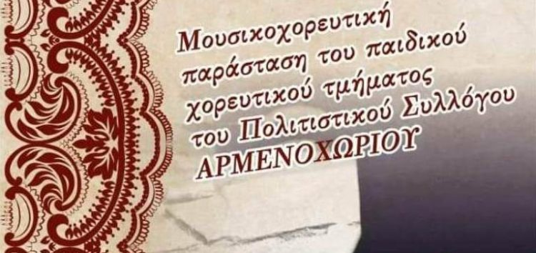 Μουσικοχορευτική παράσταση από τον Πολιτιστικό Σύλλογο Αρμενοχωρίου