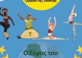 Μουσικοχορευτική παράσταση «Ο γύρος του κόσμου με έναν χορό»